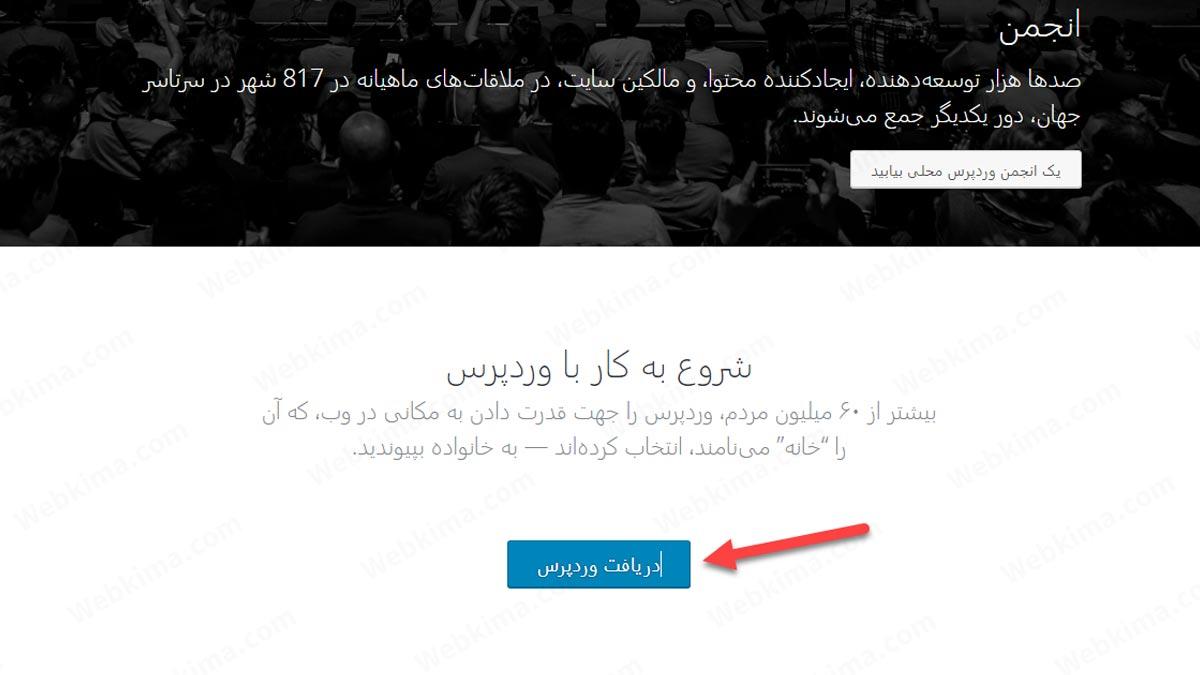 صفحه دانلود وردپرس فارسی