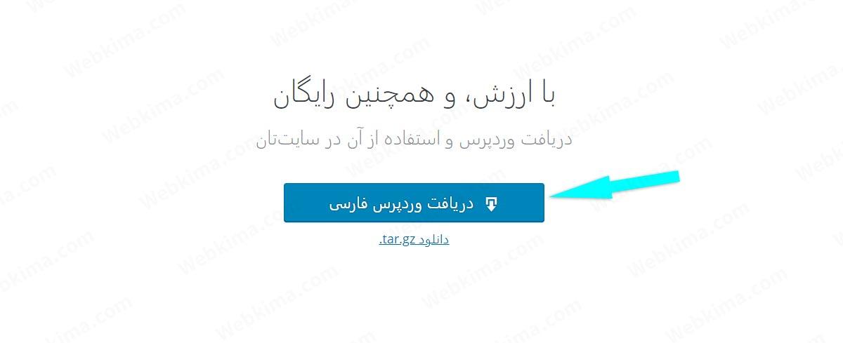 دریافت وردپرس فارسی از مرجع اصلی