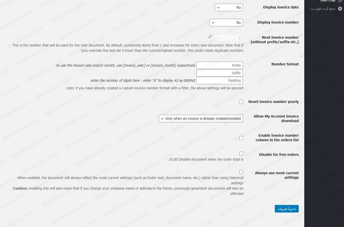 تنظیمات تب Documents در آموزش صدور فاکتور ووکامرس با افزونه WooCommerce PDF Invoices