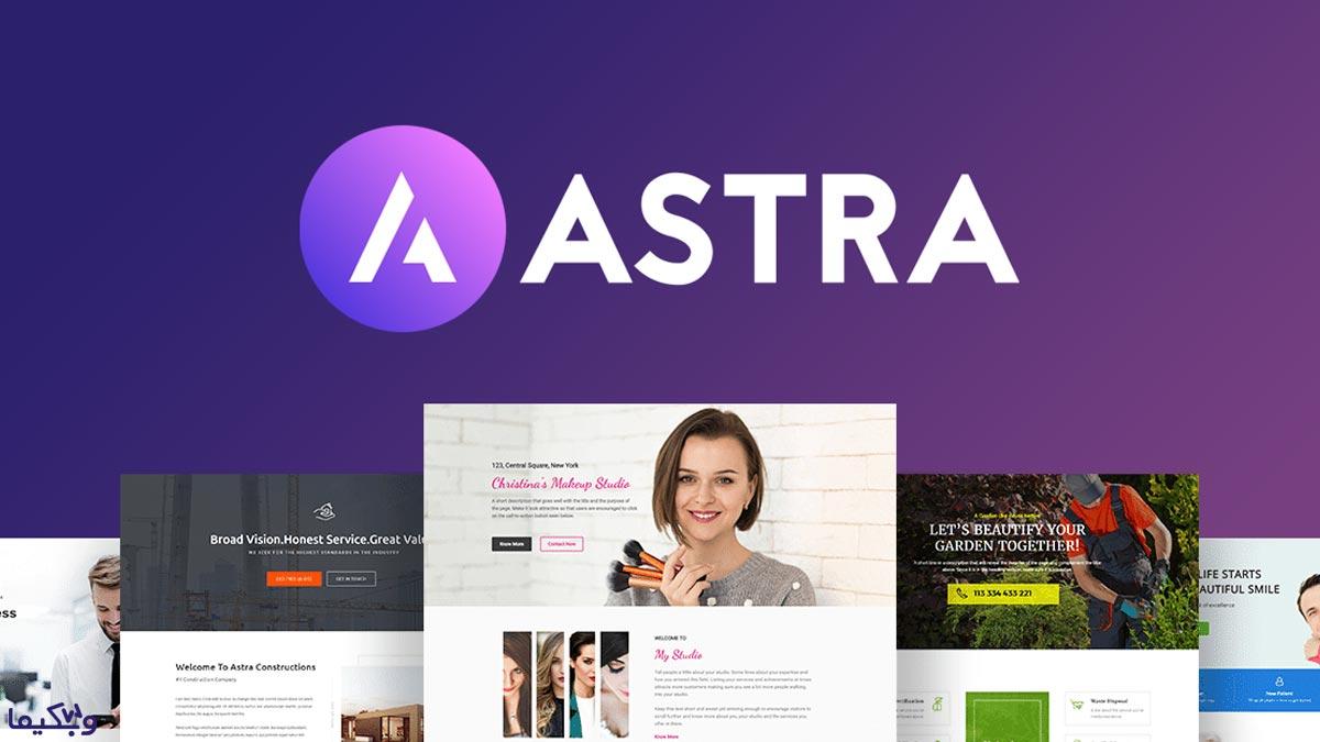 قالب آسترا پرو رایگان | دانلود رایگان قالب Astra Pro اورجینال