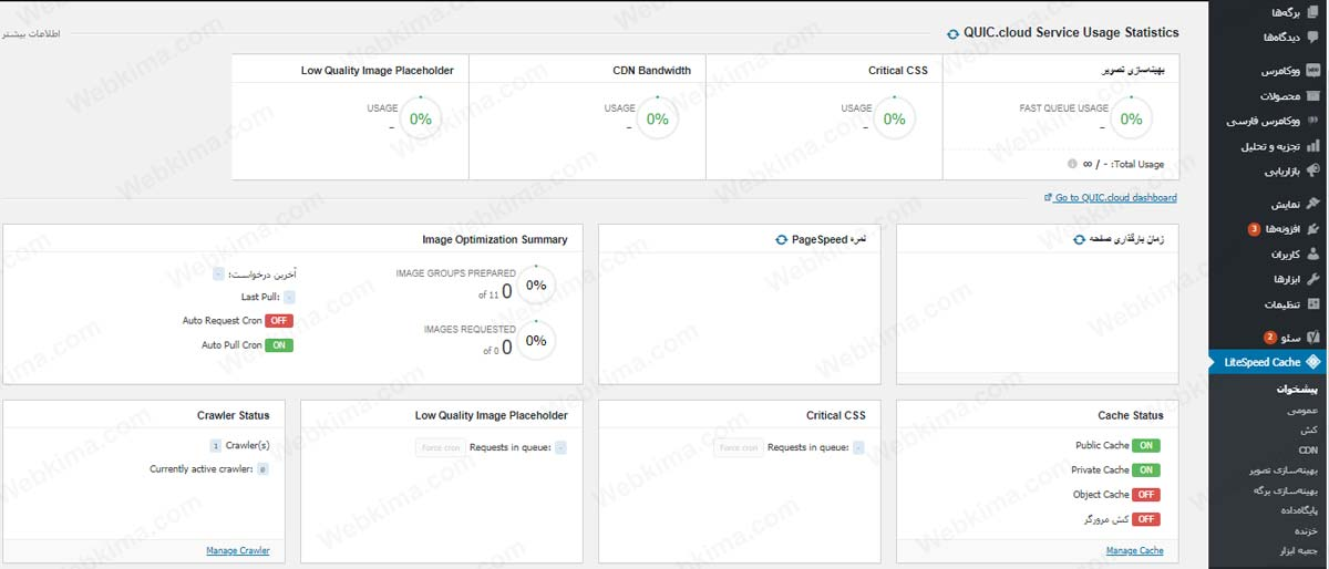 صفحه تنظیمات افزونه لایت اسپید کش - آموزش افزونه LiteSpeed Cache