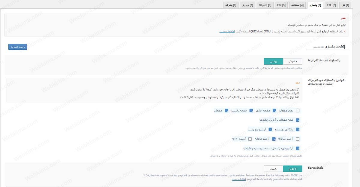 تنظیمات بخش حذف کش در افزونه LiteSpeed Cache