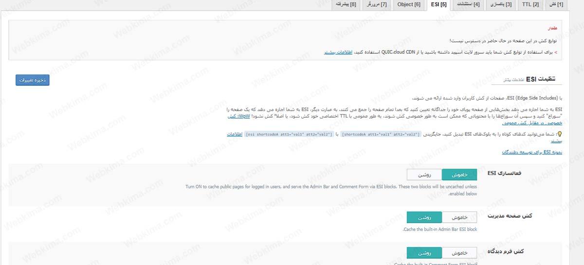 بخش تنظیمات کش قسمت مدیریت سایت توسط افزونه لایت اسپید کش LiteSpeed Cache