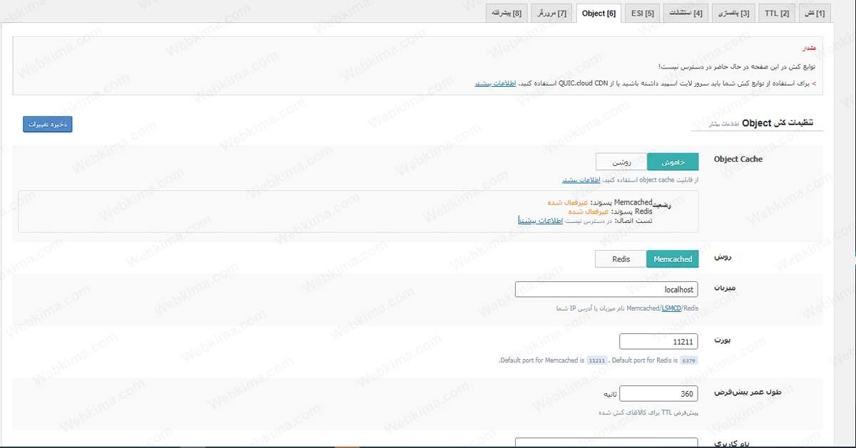 تنظیمات بخش سرور در افزونه LiteSpeed Cache