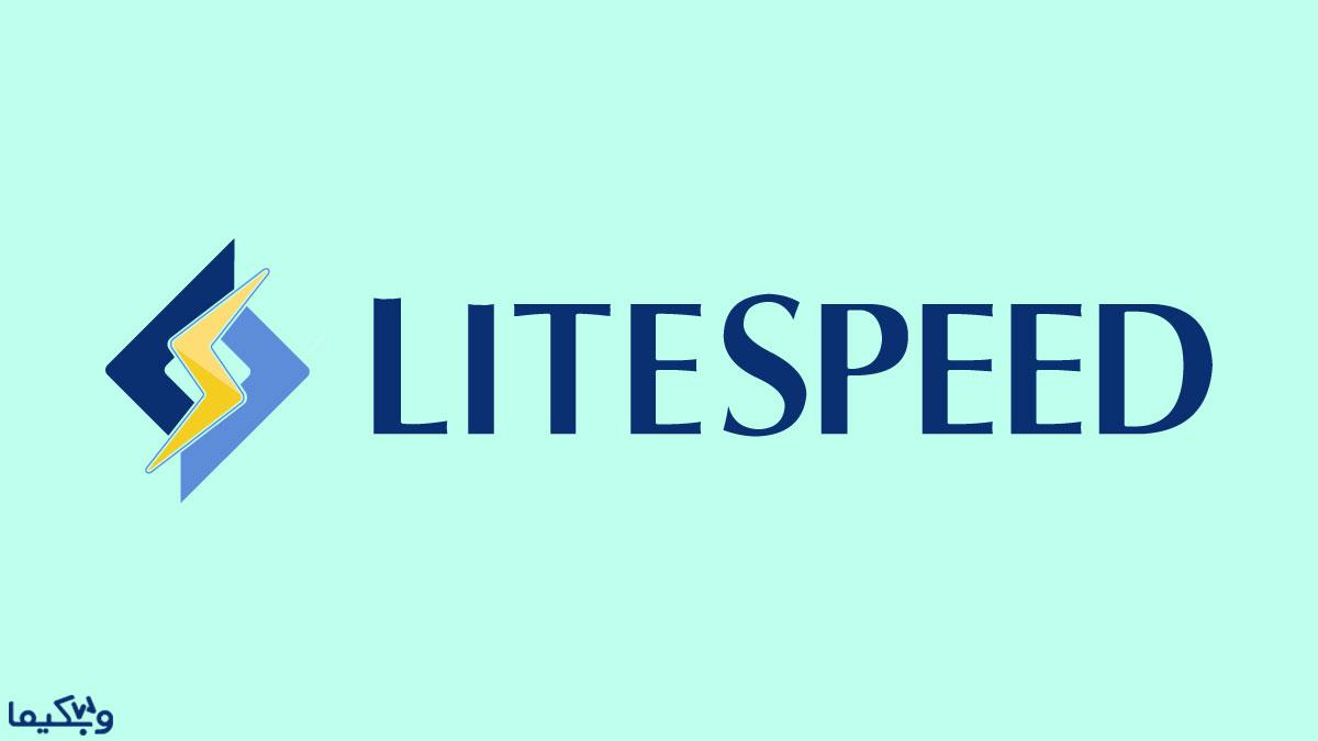 آموزش افزونه LiteSpeed Cache | کش لایتاسپید