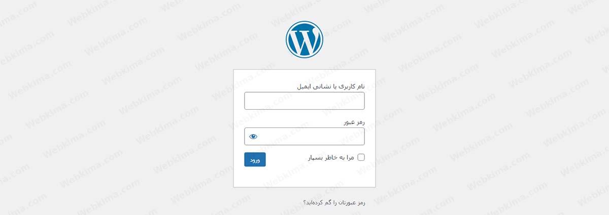 صفحه پیشفرض ورود به بخش مدیریت سایت وردپرس