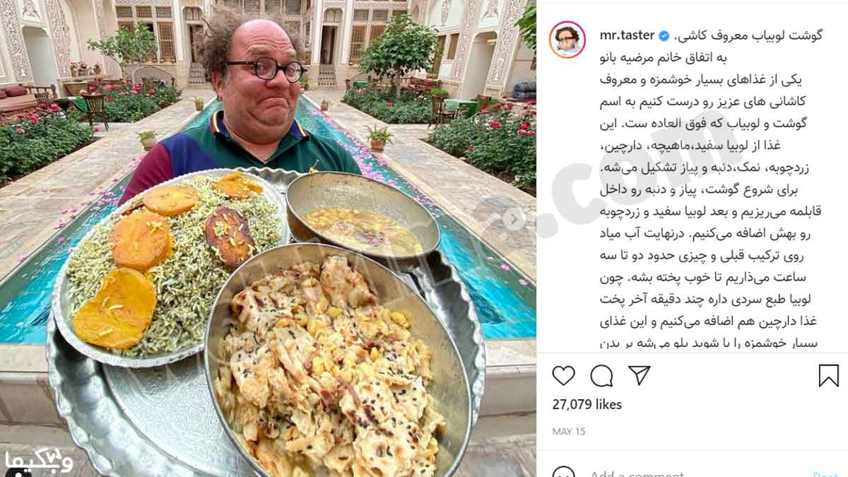 نمونهای از یک پیج موفق بلاگری در زمینه غذا