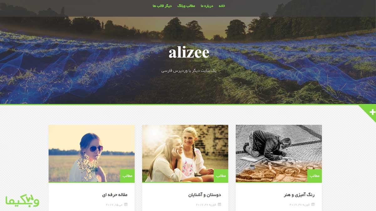 قالب وردپرس Alizee فارسی یک قالب وبلاگی زیبا و ساده