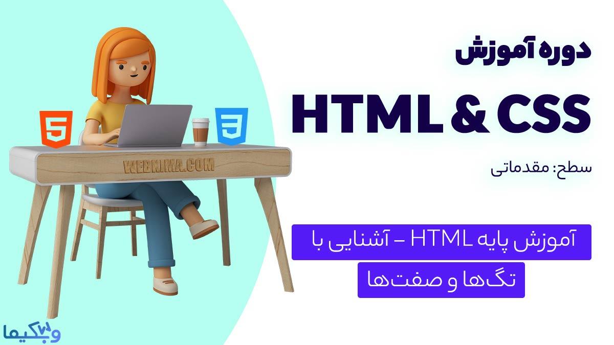آموزش مفاهیم پایه زبان HTML