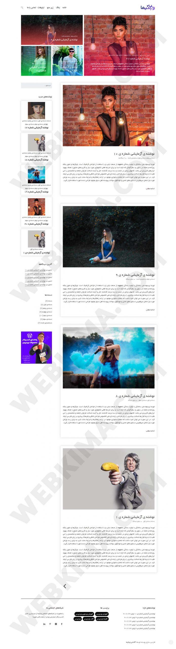 دموی فارسی قالب وبلاگی Moscow