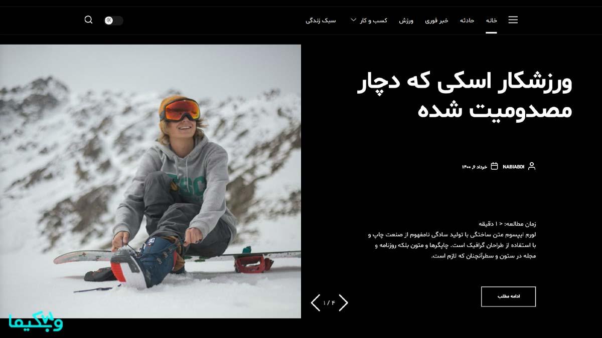قالب خبری Snappy فارسی، قالب مجلهای جذاب