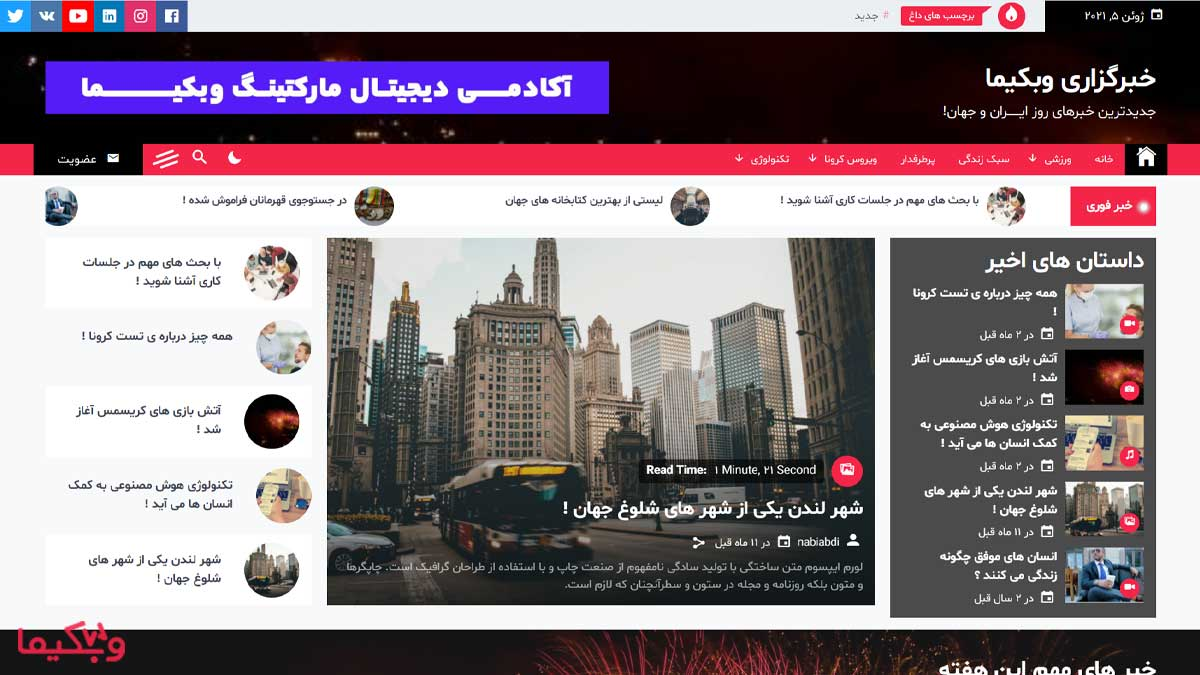 قالب خبری Telegram فارسی (قالب مجلهای تلگرام)