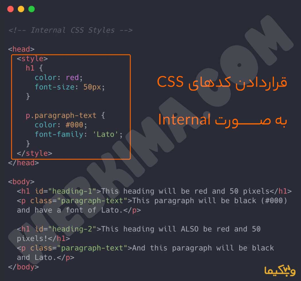 قراردادن کدهای CSS به صورت Internal ـ اینترنال | CSS چیست؟