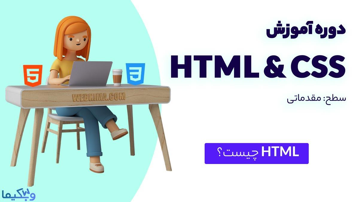 HTML چیست؟ اولین قدم یادگیری طراحی سایت