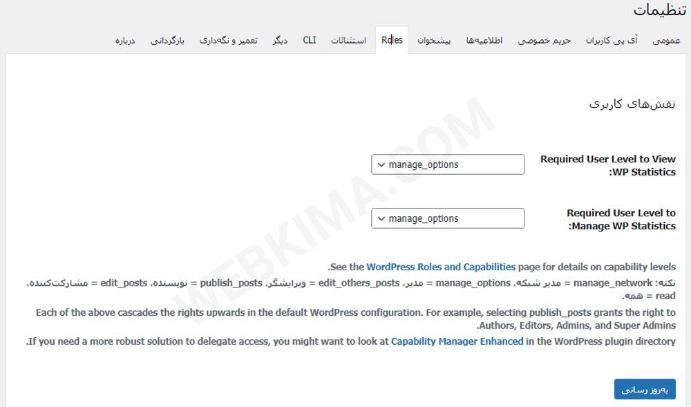 تنظیمات role و دسترسیها در افزونه آنالیز سایت وردپرس