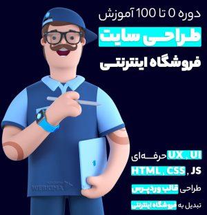 دوره 0 تا 100 آموزش طراحی سایت و فروشگاه اینترنتی
