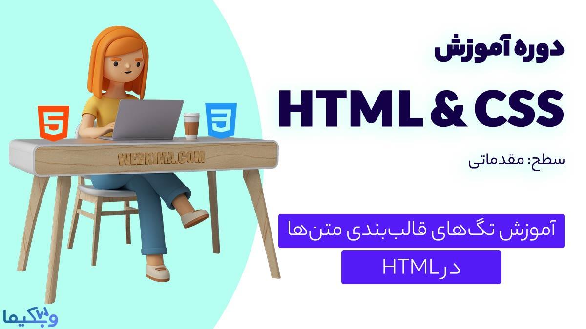 آموزش تگ های قالب بندی متن در HTML