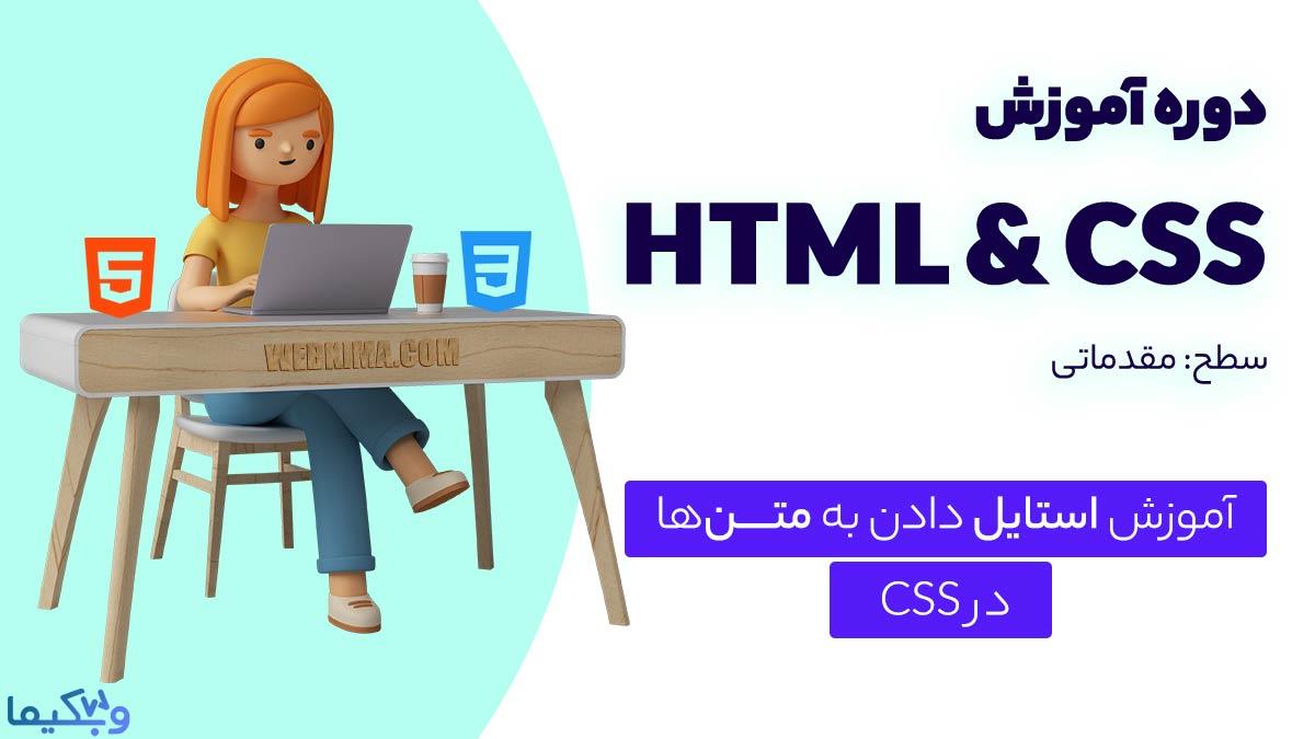 آموزش استایل دهی به متنها در Html & CSS