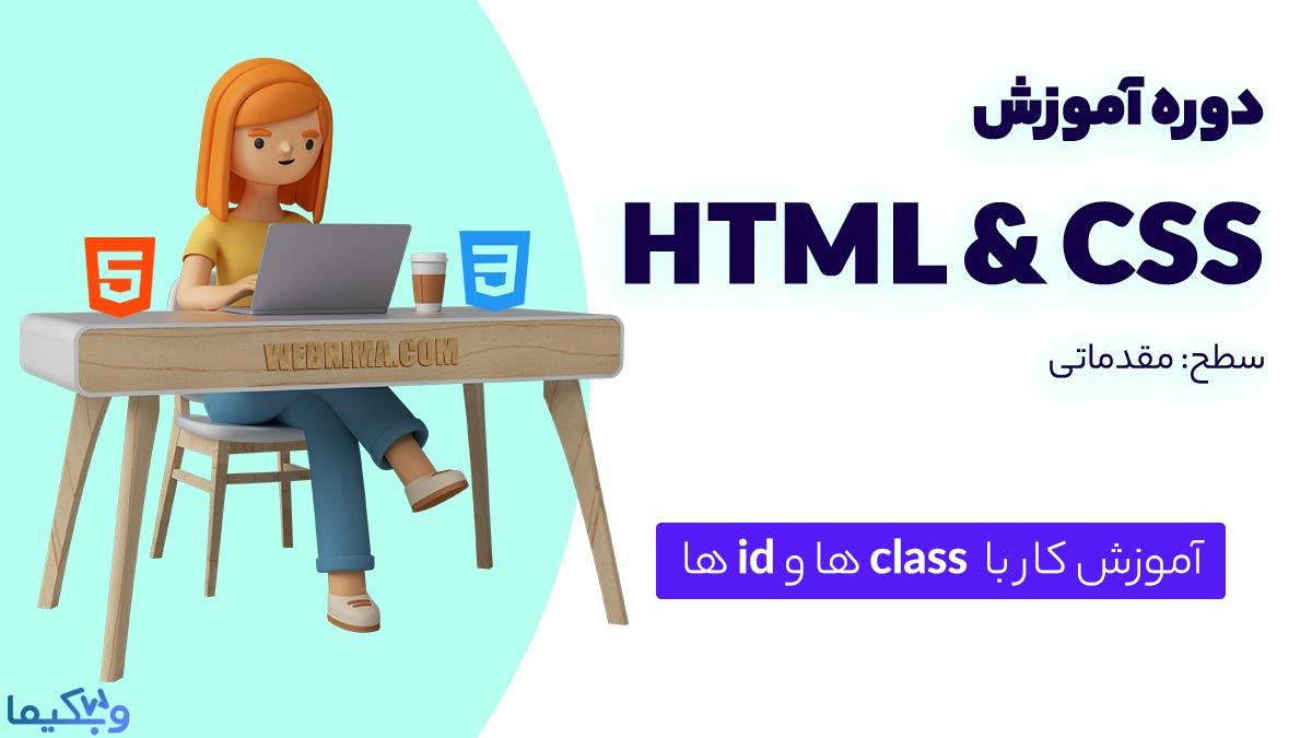 آموزش class و id در css | انتخابگرها در CSS