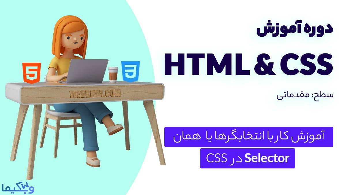 آموزش Selectorها در CSS | انتخابگرهای تودرتو